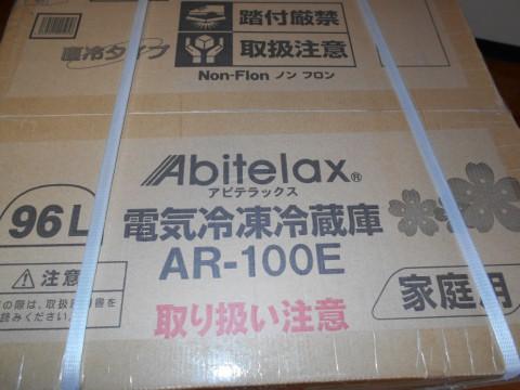 アビテラックス(Abitelax) AR100E