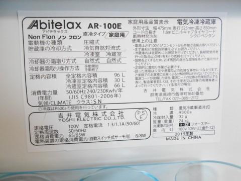アビテラックス(Abitelax)