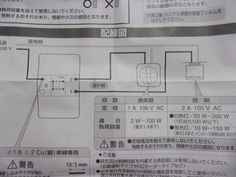 WTC5383W配線図