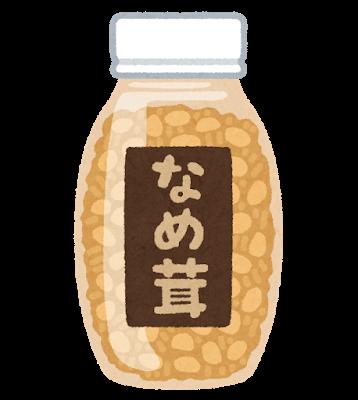 瓶詰の激安通販